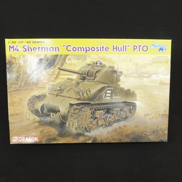 1/35 ドラゴン M4シャーマン コンポジット車体 PTO