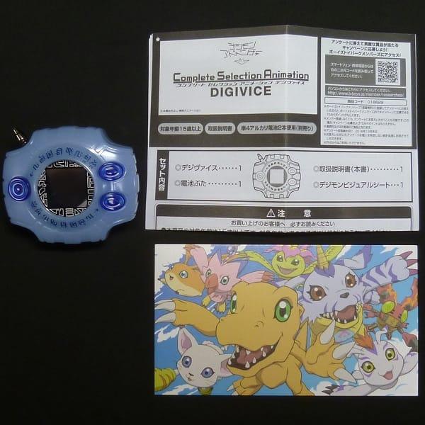 デジモン Complete Selection Animation デジヴァイス