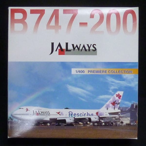 ドラゴン 1/400 JAL 日本航空 B747-200 リゾッチャ