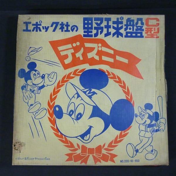エポック社のディズニー野球盤 C型 / 昭和 ボードゲーム