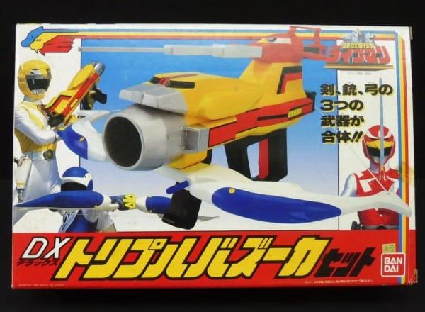 超獣戦隊ライブマン DX トリプルバズーカセット 当時物