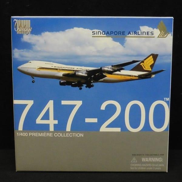 ドラゴン 1/400 シンガポール航空 747-200 / 航空機