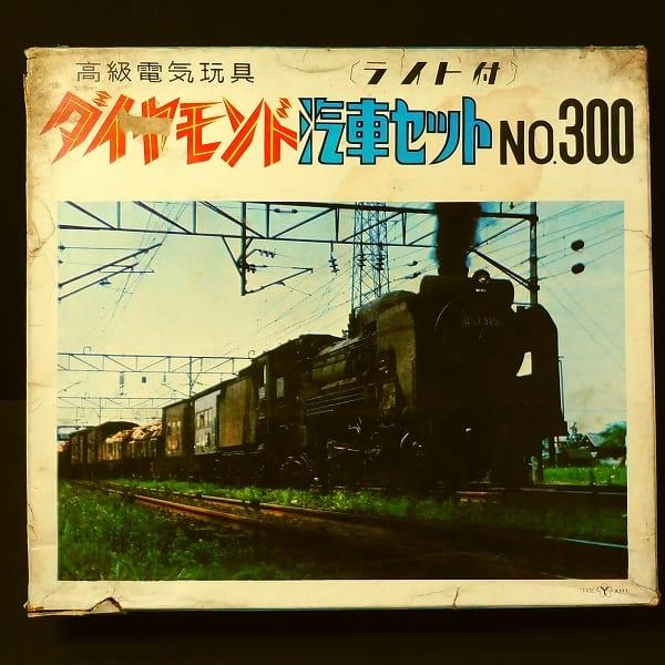 ヨネザワ 当時物 ブリキ ダイヤモンド汽車セット NO.300