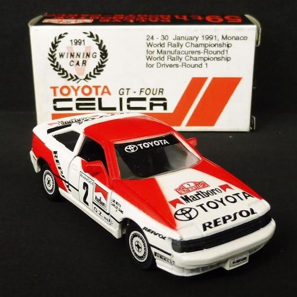 ガリバー特注 日本製トミカ セリカ2000GT-R /1991 優勝