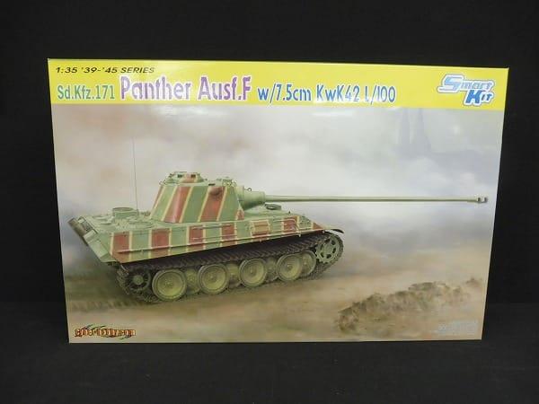 サイバー 1/35 パンター F型 KwK42 L/100 搭載型