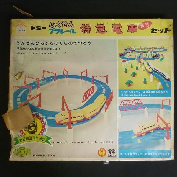 ふくせんプラレール 特急電車セット / 鉄道開通百年記念