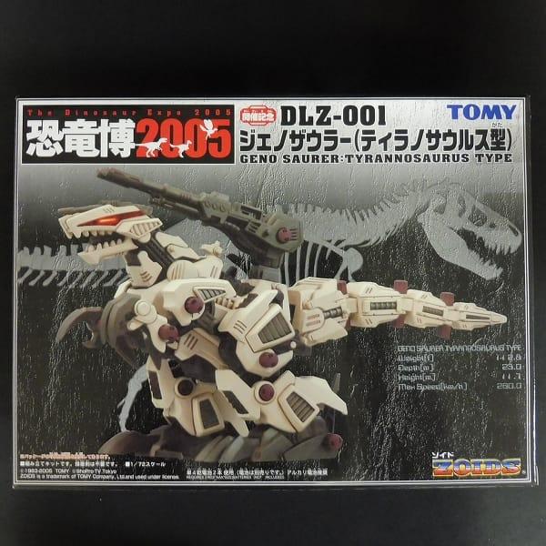 ZOIDS 恐竜博 2005 限定 DLZ-001 ジェノザウラー
