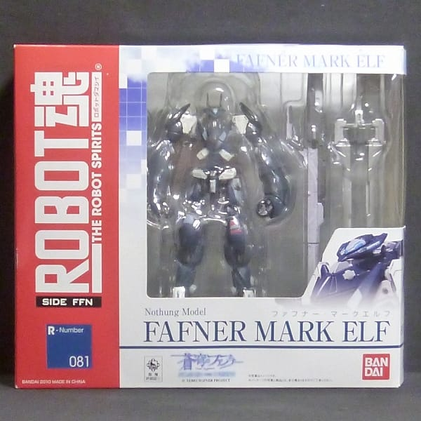 ROBOT魂 蒼穹のファフナー ファフナー・マークエルフ