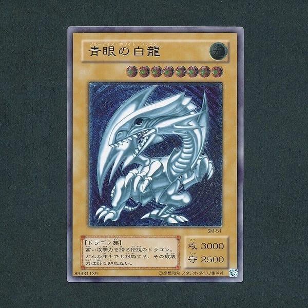 遊戯王 OCG SM-51 青眼の白龍 アルティメット Ultimate / 海馬