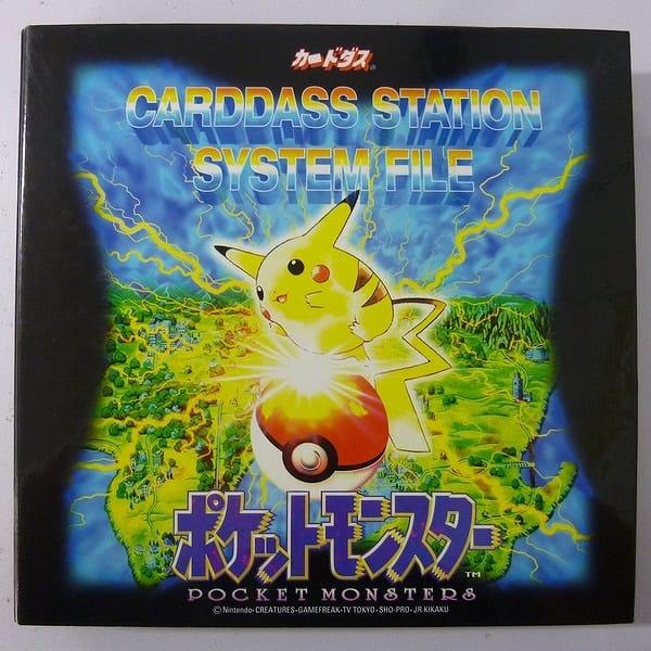 ポケモン カードダス 1997 000~151 コンプ_1