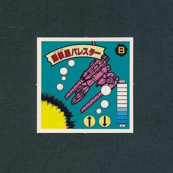 ガムラツイスト 15弾 闇核星パレスター マイナーシール_2