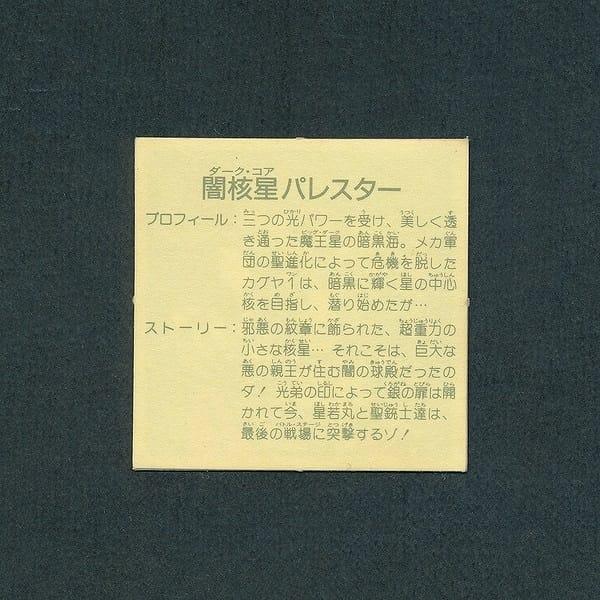 ガムラツイスト 15弾 闇核星パレスター マイナーシール_3