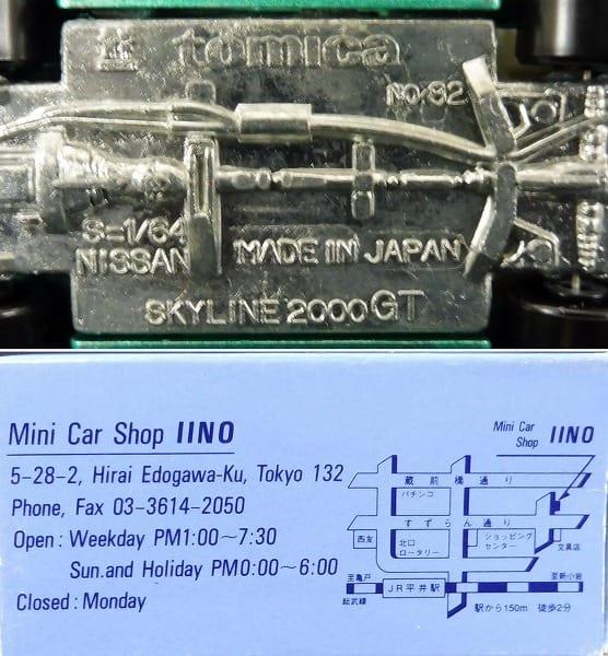 イイノ特注 日本製トミカ スカイライン 2000GT/ケンメリ_3