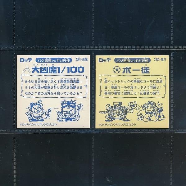 ビックリマン 2000 第0弾 試験 悪魔 聖守 大凶魔 ボー徒_2