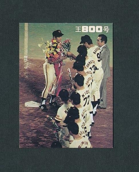 カルビー プロ野球カード 78年 王800号 限定特刷版18_1