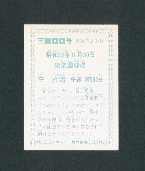 カルビー プロ野球カード 78年 王800号 限定特刷版18_2