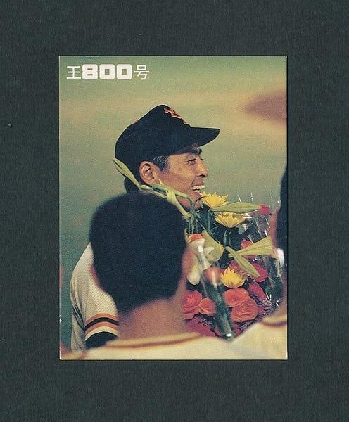 カルビー プロ野球 カード 1978年 王800号 限定特刷版19_1