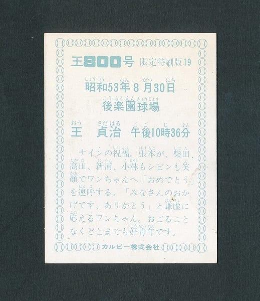 カルビー プロ野球 カード 1978年 王800号 限定特刷版19_2