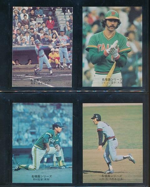 カルビー プロ野球カード 74年 名場面シリーズ 472 476_1