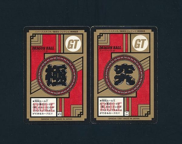 ドラゴンボール カードダス スーパーバトル GT 03 04_3