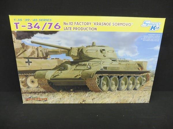 サイバー 1/35 ソ連 T-34/76 後期型 クラスナエ_1