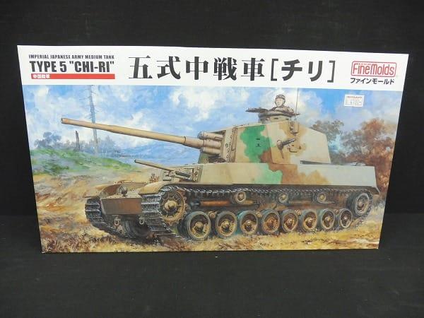 ファインモールド 1/35 五式中戦車 チリ 金属砲身