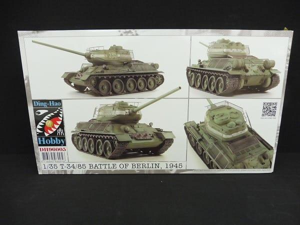ディンハオ 1/35 T-34/85 ベルリン攻防戦 1945年_1