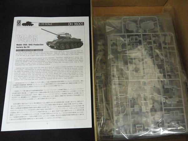 ディンハオ 1/35 T-34/85 ベルリン攻防戦 1945年_2