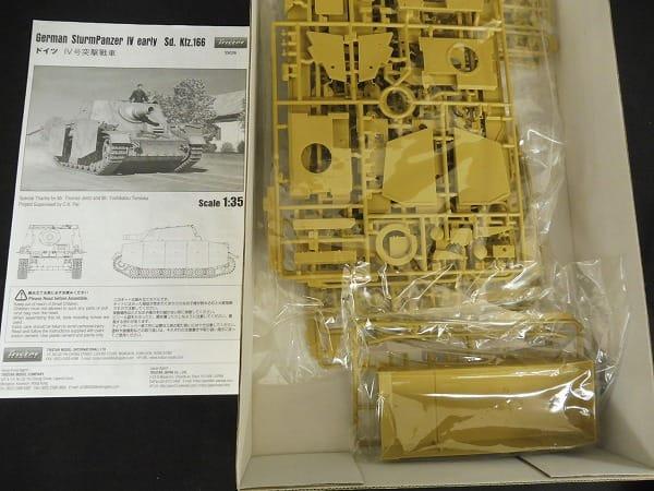 トライスター 1/35 Ⅳ号突撃戦車ブルムベア 初期型 絶版_2