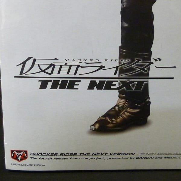 メディコム 仮面ライダー THE NEXT ショッカーライダー_3