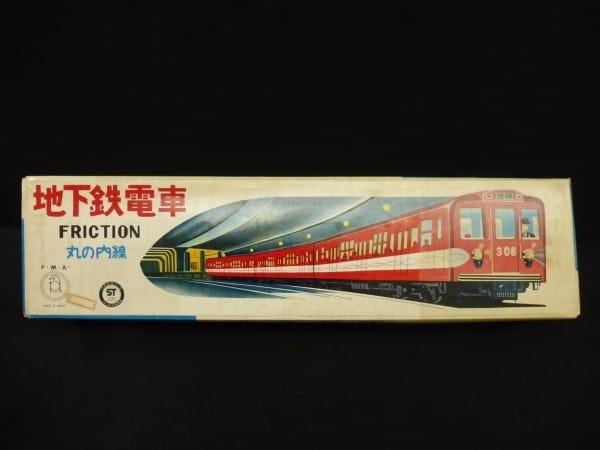 P.M.A. 日本製 ブリキ 地下鉄電車 丸ノ内線