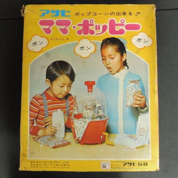 アサヒ玩具 ママ・ポッピー / ポップコーン機_1
