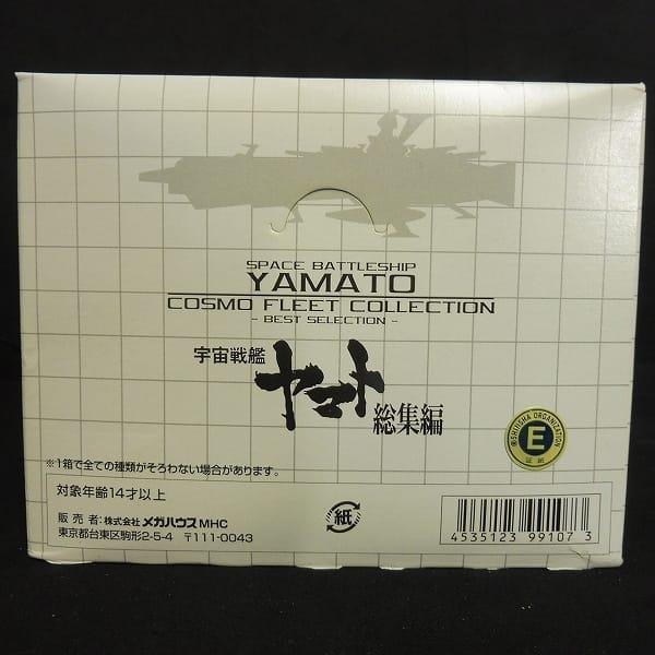 コスモフリート コレクション 宇宙戦艦ヤマト 総集編_3