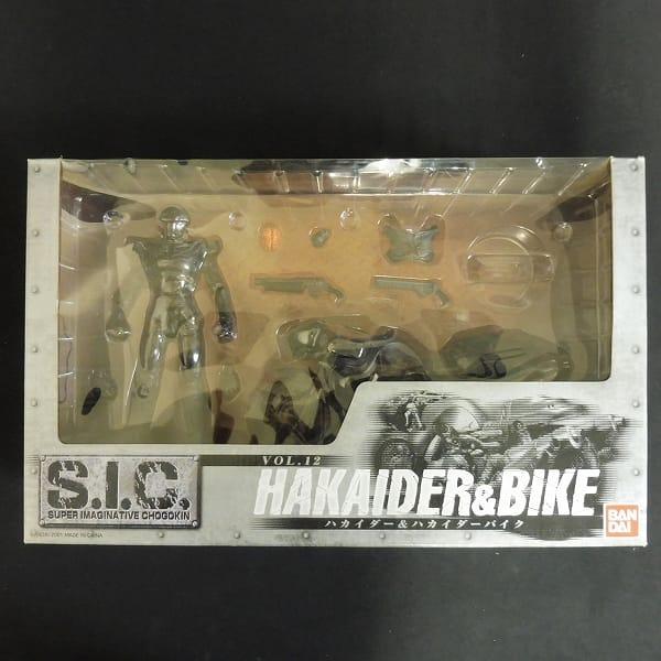 S.I.C. VOL.12 ハカイダー & バイク / キカイダー 東映_1