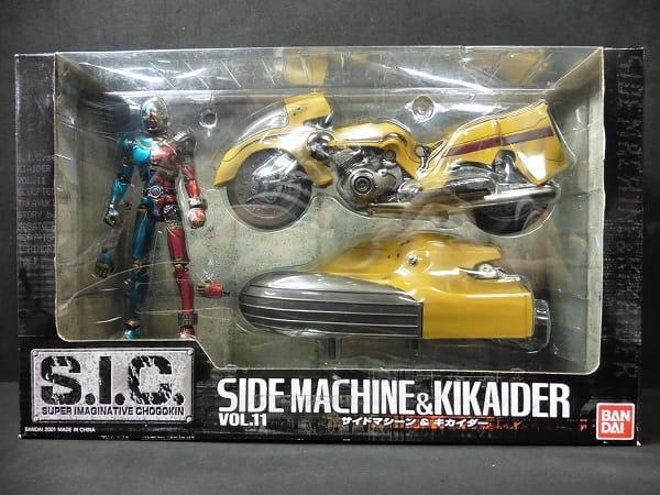 S.I.C. サイドマシーン & キカイダー / キカイダー00