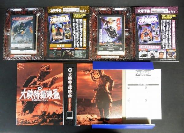 デアゴスティーニ ガメラ / DVD バインダー_2