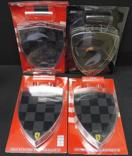 ファイア オフィシャルコレクションケース 4種 / Ferrari