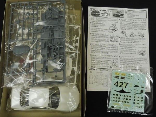 フジミ 1/24 高速機動隊 R33 32 GT-Rポリス プラモ_2