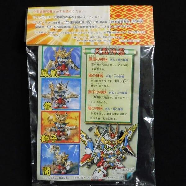 天動神器 銀 全4種 非売品 / SDガンダムBB戦士 SD戦国伝_3