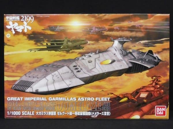 1/1000 ドメラーズIII世 ゼルグート級一等航宙戦闘艦_1