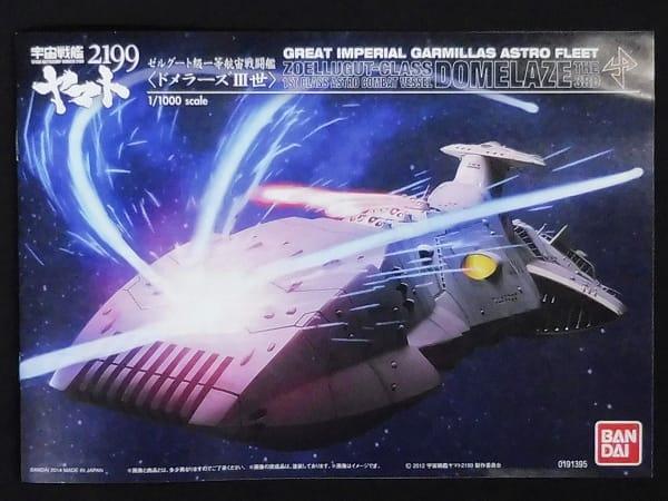 1/1000 ドメラーズIII世 ゼルグート級一等航宙戦闘艦_2