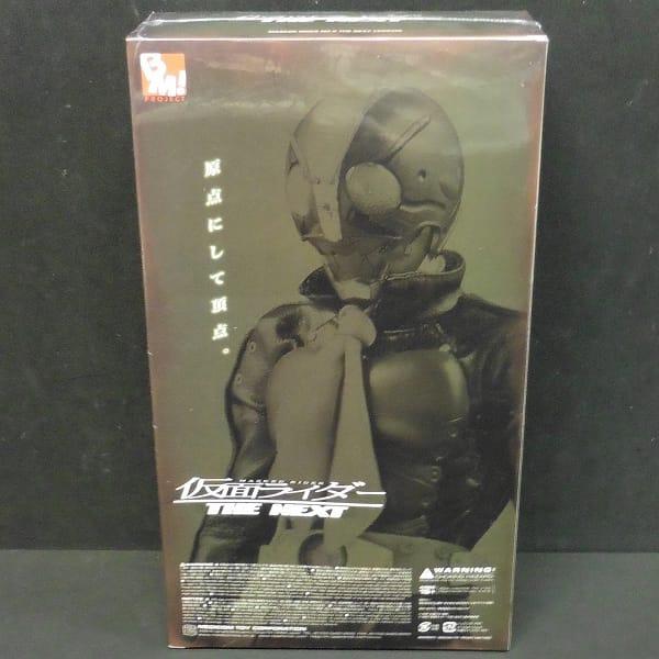 メディコムトイ PBM 仮面ライダー THE NEXT 2号_3