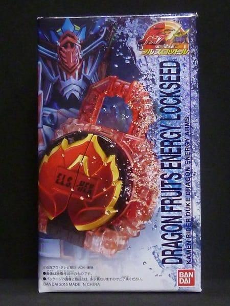 鎧武 DX ドラゴンフルーツエナジー ロックシード_1