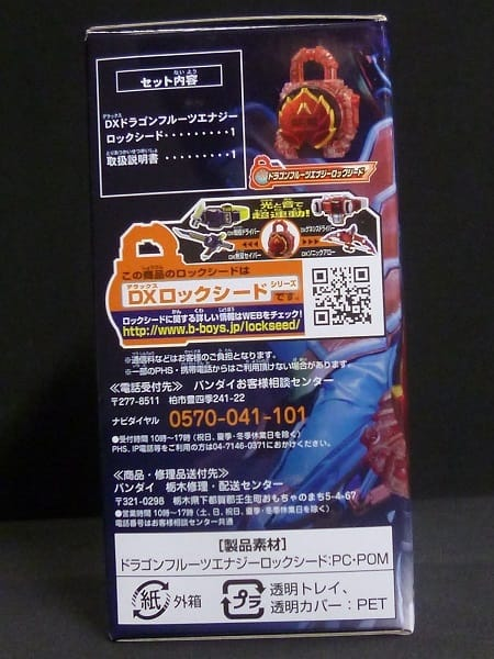 鎧武 DX ドラゴンフルーツエナジー ロックシード_3