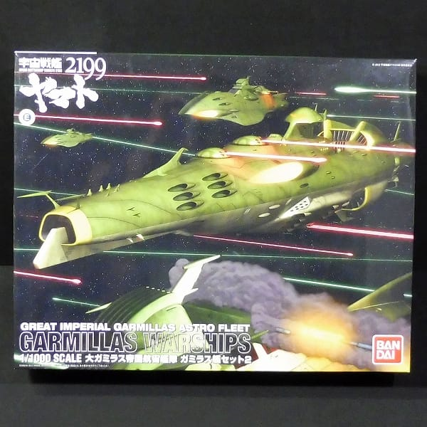 1/1000 ガミラス艦セット2 / 宇宙戦艦ヤマト2199_1