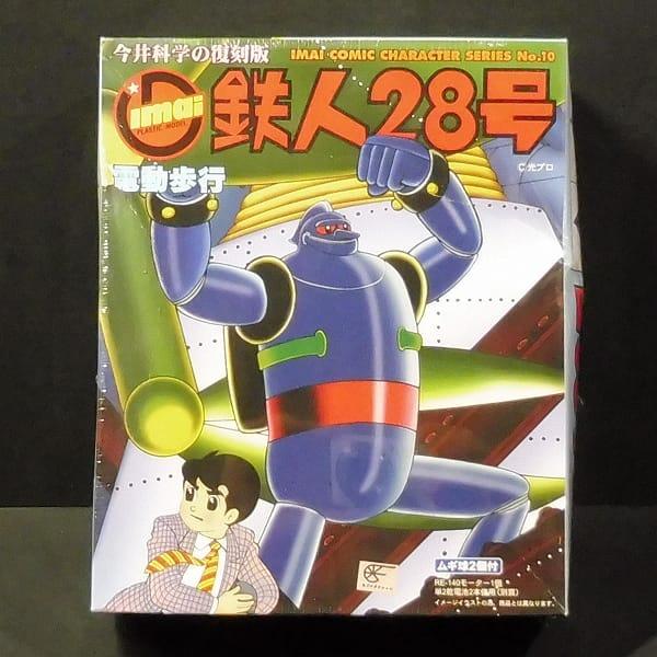 今井科学 復刻版 鉄人28号 初販版ボディ 電動歩行_1