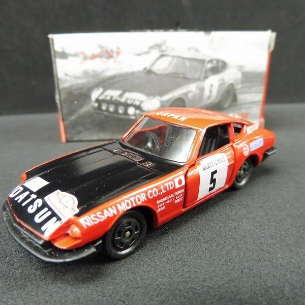 アド特注トミカ 240Z ラリー・モンテカルロ 1972 日本製_1