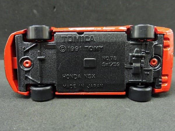 ガリバー特注トミカ ホンダNSX ルマン24H 1994 日本製_3