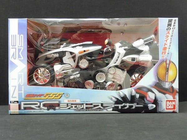 仮面ライダー555 RCジェットスライガー / ファイズ_1