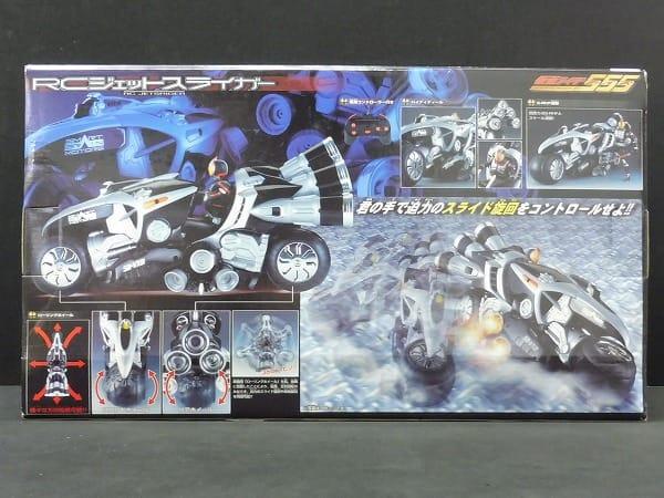 仮面ライダー555 RCジェットスライガー / ファイズ_2